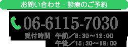 06-6115- 7030