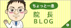 院長ブログ