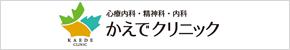 【はしもとメンタルクリニック】大阪市 住吉区 長居 心療内科 精神科